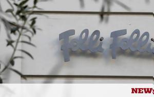 Folli Follie, Συμβούλιο Πλημμελειοδικών, Κουτσολιούτσου, Folli Follie, symvoulio plimmeleiodikon, koutsolioutsou