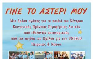 Δράση, Κέντρου Κοινωνικής Πρόνοιας Περιφέρειας Αττικής, drasi, kentrou koinonikis pronoias perifereias attikis