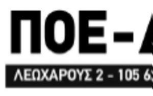 ΠΟΕ-ΔΟΥ, Αποφάσεις Γενικού Συμβουλίου, 13ης Δεκεμβρίου, poe-dou, apofaseis genikou symvouliou, 13is dekemvriou