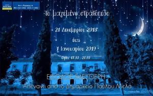 Σταυρούπολη, Θεσσαλονίκης, Μαγεμένο Στρατόπεδο, stavroupoli, thessalonikis, magemeno stratopedo