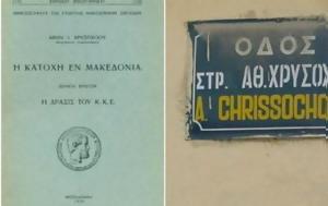 Απόγονοι, ΣΥΡΙΖΑ -, apogonoi, syriza -