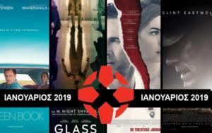 Κινηματογραφικός Οδηγός Ιανουαρίου -, Εσείς, kinimatografikos odigos ianouariou -, eseis