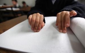 Ένωση Εργαζόμενων Καταναλωτών Ελλάδας, Παγκόσμια Ημέρα Braille, enosi ergazomenon katanaloton elladas, pagkosmia imera Braille
