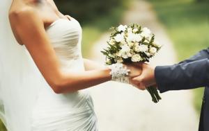 Γάμος, Παππά, gamos, pappa