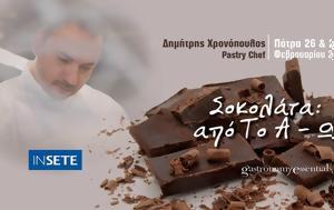 Σοκολάτα, ΙΕΚ Δέλτα, sokolata, iek delta