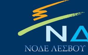 ΝΟΔΕ Λέσβου, ΦΠΑ, node lesvou, fpa