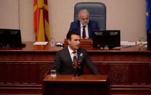 """Εμπλοκή, Σκόπια, BESA, Δεν, """"Μακεδόνες"""" –, Ζάεφ, ebloki, skopia, BESA, den, """"makedones"""" –, zaef"""