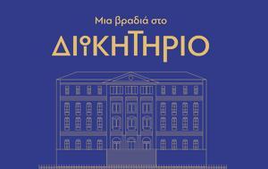 Μια, Διοικητήριο, Θεσσαλονικείς, ΥΜΑΘ, mia, dioikitirio, thessalonikeis, ymath