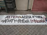 Χανιά, Παρέμβαση, ΕΡΤ Χανίωνaudio,chania, paremvasi, ert chanionaudio