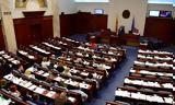 Πρόωρες, ΓΔΜ, VMRO,proores, gdm, VMRO