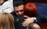 Καλωσορίσατε, Βόρεια Μακεδονία,kalosorisate, voreia makedonia