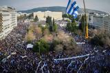 Οριστικό, 20 Ιανουαρίου, Σύνταγμα, Συμφωνίας, Πρεσπών,oristiko, 20 ianouariou, syntagma, symfonias, prespon