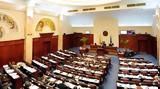 ΠΓΔΜ, Βουλή,pgdm, vouli