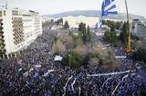 20 Ιανουαρίου, Μακεδονία, Σύνταγμα,20 ianouariou, makedonia, syntagma