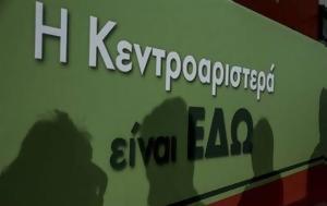 Αλέξη Τσίπρα, Κεντροαριστερά, alexi tsipra, kentroaristera