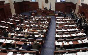 Όλες, Βουλή, Σκοπίων, oles, vouli, skopion