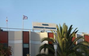 Νοσοκομείο Κεφαλονιάς, nosokomeio kefalonias