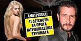 Ρία Αντωνίου, Βίσση,ria antoniou, vissi