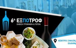 6Η ΕΞΠΟΤΡΟΦ, Ανακαλύψτε, Ελλάδας, 6i expotrof, anakalypste, elladas