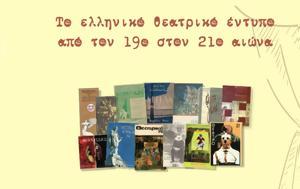 Συνέδριο, Τμήμα Θεατρικών Σπουδών, synedrio, tmima theatrikon spoudon