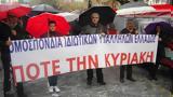 Απεργία ϋπαλλήλων, Κυριακή 20 Ιανουαρίου,apergia ypallilon, kyriaki 20 ianouariou