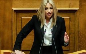 Γεννηματά, Τσίπρα, gennimata, tsipra