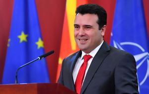 Σκόπια, Έφτασε, skopia, eftase