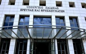 Υπουργείο Παιδείας, ΦΕΚ, ΕΠΑΛ, ypourgeio paideias, fek, epal