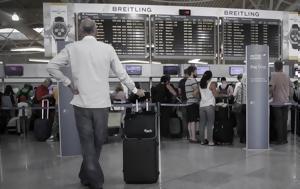 Ρεκόρ, Αεροδρόμιο Αθηνών, rekor, aerodromio athinon