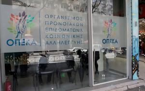 ΟΠΕΚΑ, Πότε, 2019, opeka, pote, 2019
