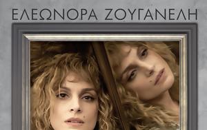 Ελεωνόρα Ζουγανέλη, Fix Factory, Sound, eleonora zouganeli, Fix Factory, Sound