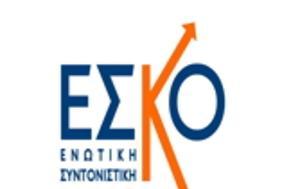 Ευχαριστήρια, ΕΣΚΟ, Τοπικού Παραρτήματος Χίου, Χίου, efcharistiria, esko, topikou parartimatos chiou, chiou