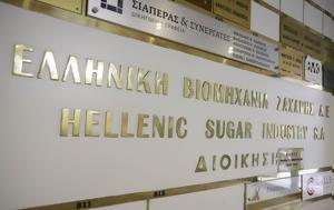 31 Ιανουαρίου, Ελληνικής Βιομηχανίας Ζάχαρης ΑΕ, 31 ianouariou, ellinikis viomichanias zacharis ae