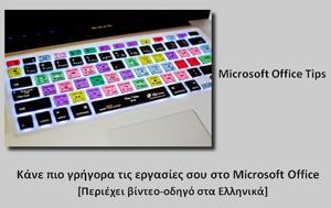 [How, ] Κάνε, Microsoft Office, [How, ] kane, Microsoft Office