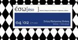 Save, 8η ΕΣΩ, 4 Φεβρουαρίου, Στέγη Γραμμάτων, Τεχνών,Save, 8i eso, 4 fevrouariou, stegi grammaton, technon