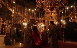 Άγιο Όρος, Τρισαρχιερατική Θεία Λειτουργία, Μονή Ξενοφώντος, agio oros, trisarchieratiki theia leitourgia, moni xenofontos