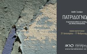 Έκθεση Φωτογραφίας ΠΑΤΡΙΔΟΓΝΩΣΙΑ, Μουσείο Ηρακλειδών, ekthesi fotografias patridognosia, mouseio irakleidon