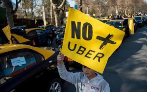 Μετωπική, Uber, Βαρκελώνη, metopiki, Uber, varkeloni