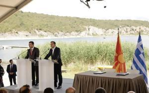 Κερδίζει, Ελλάδα, Συμφωνία, Πρεσπών, kerdizei, ellada, symfonia, prespon