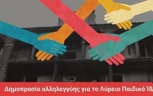 Δημοπρασία, Λύρειο Παιδικό Ίδρυμα, dimoprasia, lyreio paidiko idryma