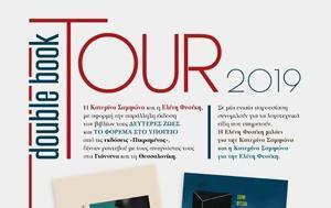 Double Book Tour Ελένη Φυσέκη #x26 Κατερίνα Σαμψώνα, Εκδόσεις Πικραμένος, Double Book Tour eleni fyseki #x26 katerina sampsona, ekdoseis pikramenos