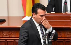 Ολη, Σύνταγμα, ΠΓΔΜ, oli, syntagma, pgdm