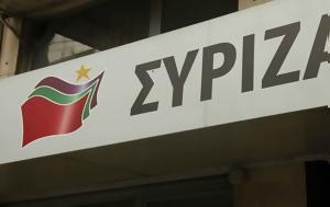 ΣΥΡΙΖΑ Καρδίτσας, ΟΧΙ, Συμφωνία, Πρεσπών, syriza karditsas, ochi, symfonia, prespon