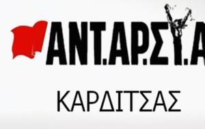 ΑΝΤ ΑΡ ΣΥ Α Καρδίτσας, Διεθνιστικό –, Πρεσπών, ant ar sy a karditsas, diethnistiko –, prespon