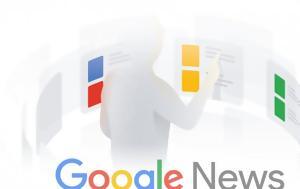 Google, Εξετάζει, Google News, Ευρώπη, Google, exetazei, Google News, evropi