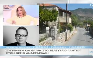 Θέμος Αναστασιάδης, Κότρωνα, Ανατολικής Μάνης, themos anastasiadis, kotrona, anatolikis manis