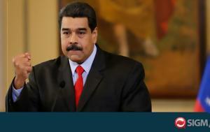 Μόσχα, Βενεζουέλα, moscha, venezouela