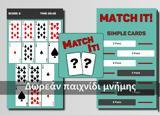 Match It - Δωρεάν,Match It - dorean