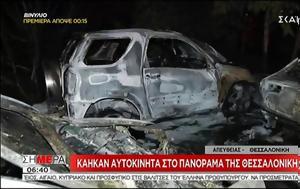 Κάηκαν, Θεσσαλονίκη - ΤΩΡΑ, kaikan, thessaloniki - tora