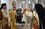 Οικουμενικός Πατριάρχης, Άγιο Χαράλαμπο, Τσεσμέ – ΒΙΝΤΕΟ,oikoumenikos patriarchis, agio charalabo, tsesme – vinteo